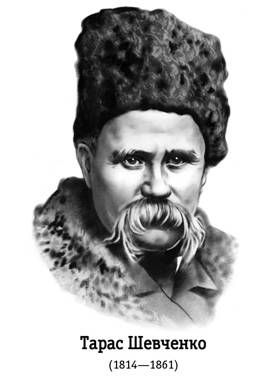 /Files/images/1369387280_taras-shevchenko.jpg